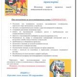 pamjatka_o_pravilakh_nakhozhdenija_na_obektakh_zhe4cb0f.th.jpg