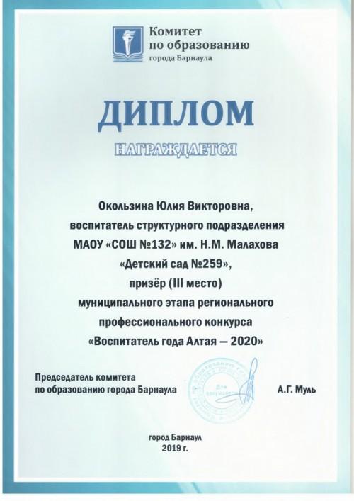Диплом 3 место (pdf.io)