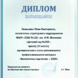 DIPLOM-3-MESTO-pdf.io.th.jpg