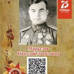 MARKELOV.th.jpg