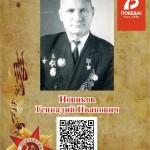 NOVIKOV.th.jpg