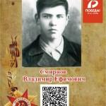 SMIRNOV.th.jpg