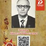 ZAKAROV.th.jpg