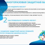 MNOGORAZOVAY-ZASITNAY-MASKA.th.png
