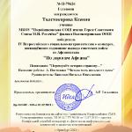 TOLSTOKOROVA-KSENIY.th.png