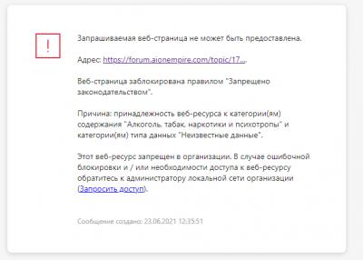 FireShot-Capture-025---Kaspersky-Endpoint-Security-DLY-Windows---forum.aionempire.com.png